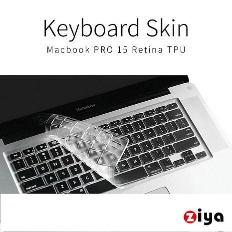 [ZIYA] Macbook Pro 15吋 Retina 鍵盤保護膜 超透明TPU材質 (一入)