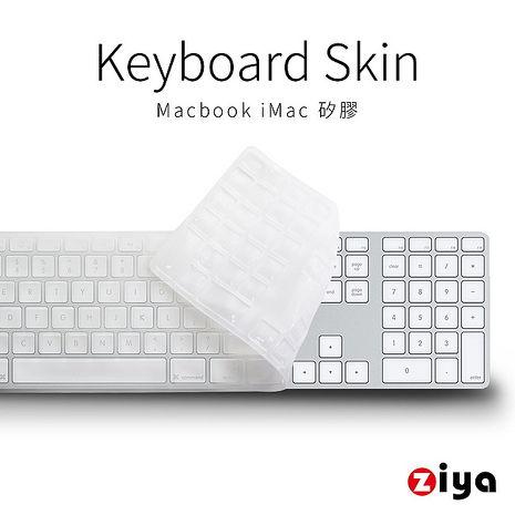 [ZIYA] Apple iMac 數字鍵盤保護膜 環保無毒矽膠材質 (一入)
