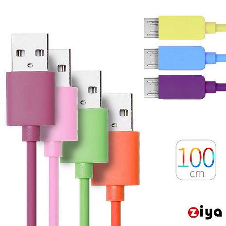 [ZIYA] 智慧型手機專用 Micro USB 充電傳輸線 炫彩款 (100cm)-繽紛色系炫目黃