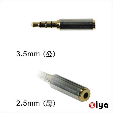 [ZIYA] 音源轉接頭 3.5公 對 2.5母 三環四極 (鍍銅合金)