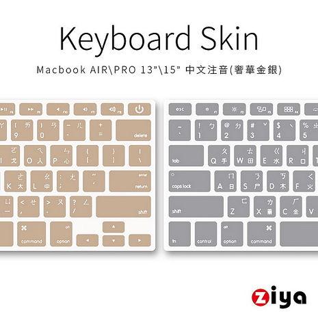 [ZIYA] Macbook Air 13吋 / Macbook Pro 13吋 / Macbook Pro 15吋 鍵盤保護膜 環保矽膠材質 中文注音 奢華金銀 (1入)-金色