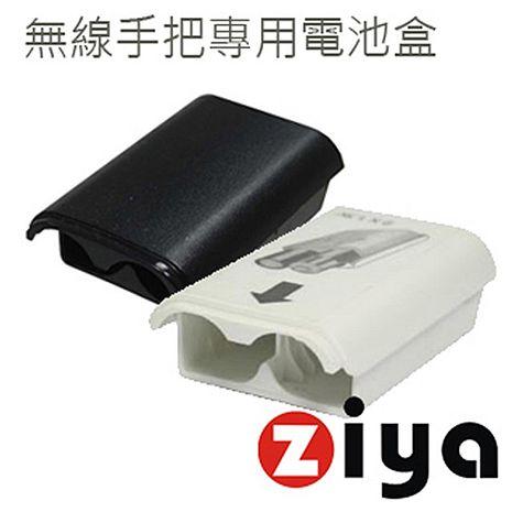[ZIYA] XBOX360 遙控手把專用電池盒 (一入)-相機.消費電子.汽機車-myfone購物