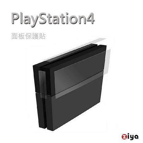 [ZIYA] PS4 機身保護貼 保護光滑面