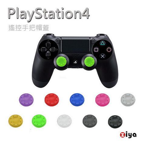 [ZIYA] SONY PS4 遙控手把3D按鈕帽蓋 炫彩系列 4入