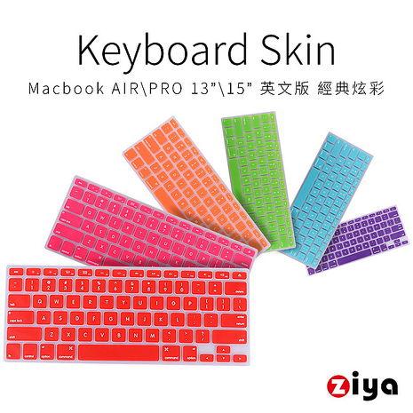 [ZIYA] Macbook Air 13吋 / Macbook Pro 13吋 / Macbook Pro 15吋 鍵盤保護膜 環保矽膠材質 英文版 經典炫彩色系 (1入)粉紅色