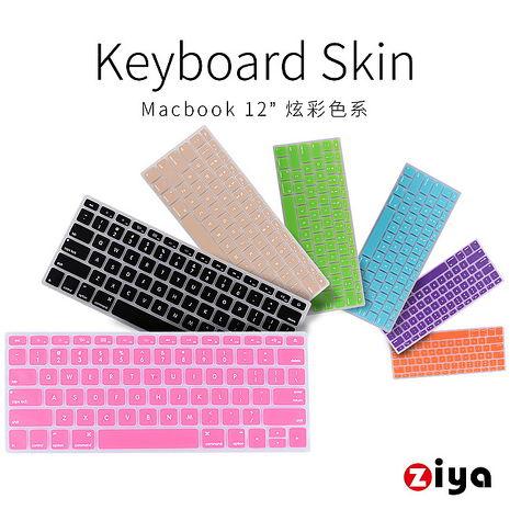 [ZIYA] Macbook 12吋 鍵盤保護膜 環保矽膠材質 英文版 炫彩色系 (1入)粉紅色