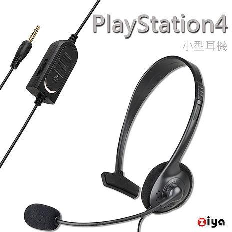 [ZIYA] PS4 專用頭戴式耳機附麥克風 迅雷款-相機.消費電子.汽機車-myfone購物