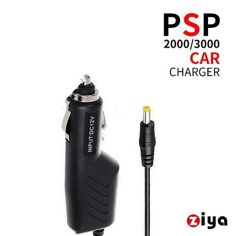 [ZIYA] SONY PSP2000/PSP3000 車用充電器 歡樂無限款