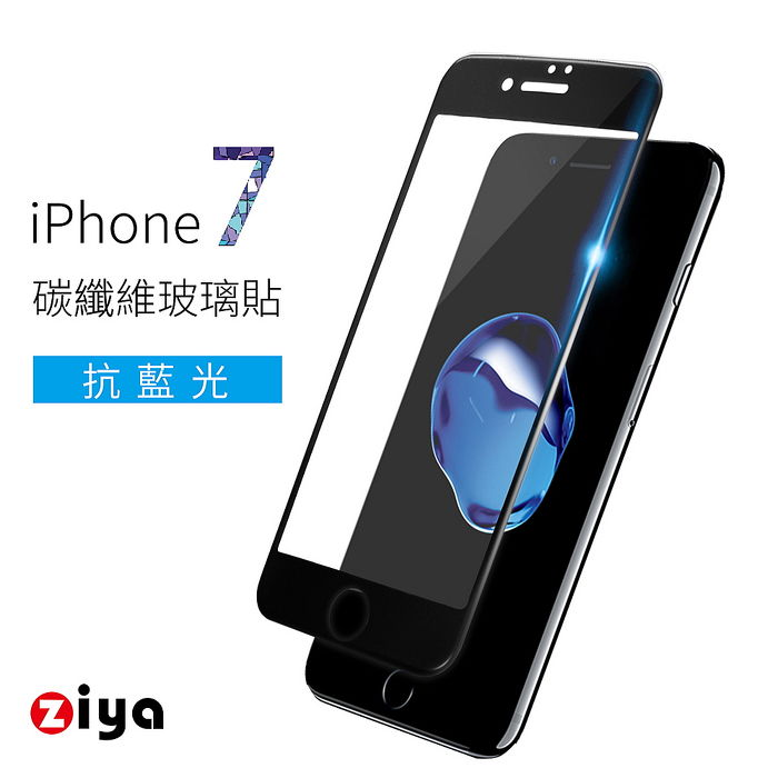 [ZIYA] iPhone7 4.7吋 9H防爆抗藍光玻璃保護貼 (3D滿版 碳纖防裂邊)