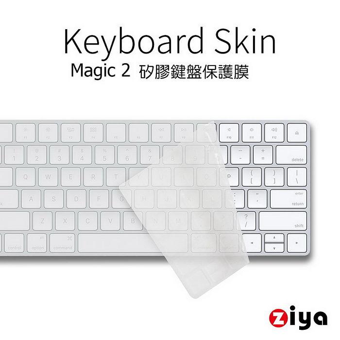 [ZIYA] Apple iMac Magic 2代 藍芽鍵盤保護膜 環保矽膠材質 (一入)