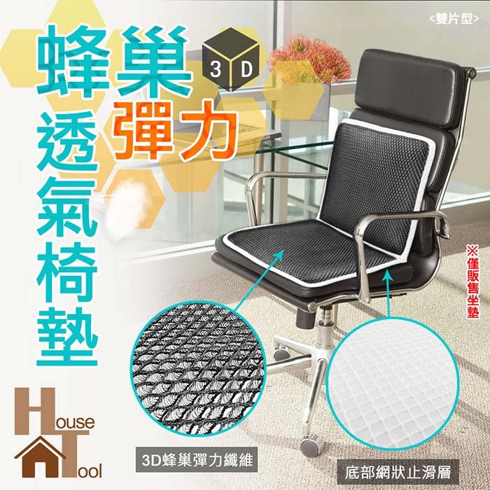【HouseTool好事多】3D蜂巢式彈力透氣椅墊(單片款)
