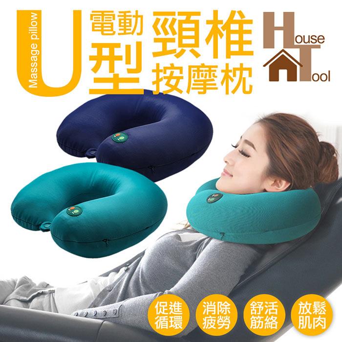 【HouseTool好事多】電動頸椎U型舒適按摩枕 (居家汽車都適用)