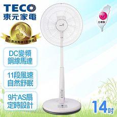 TECO 東元 | iFans 14吋DC節能遙控立扇電扇 XA1465BRD   品