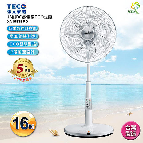 TECO東元| iFans 16吋DC節能遙控立扇電扇 XA1683BRD- 福利品