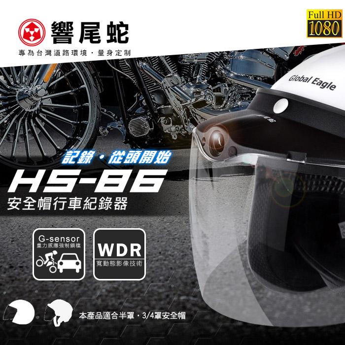 響尾蛇 HS-86 安全帽帽簷式 行車記錄器