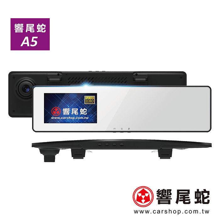 響尾蛇A5 超薄曲面4.3大螢幕後視鏡型行車紀錄器