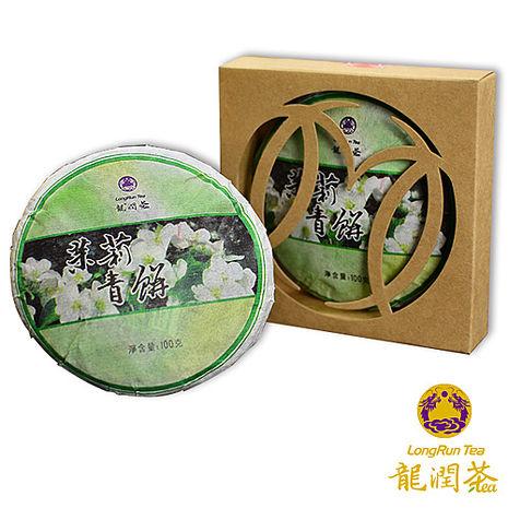 龍潤茉莉青餅普洱生茶餅(100克/片)-雙文堂