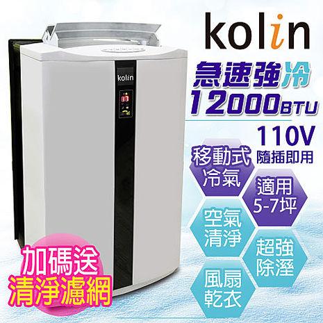KOLIN歌林 12000BUT  5-7坪清淨型新冷媒壓縮機移動式空調(KD-JT301M05) 送二氧化鈦/銀離子清淨型濾網及DIY專用可拆式窗戶隔板