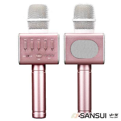 SANSUI山水 藍牙喇叭 無線K歌神麥(SB-K66玫瑰金)-家電.影音-myfone購物