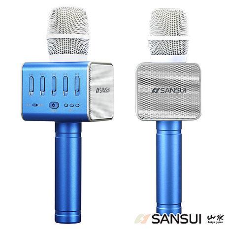 SANSUI山水 藍牙喇叭 無線K歌神麥(SB-K66寶石藍)-家電.影音-myfone購物