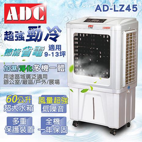 ADC艾德龍60公升微電腦DC直流酷涼水冷扇(AD-LZ45)