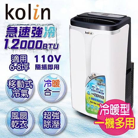 KOLIN歌林 12000BTU 6-8坪DIY四季型 冷/暖移動式空調KD-301M05 送DIY專用可拆式窗戶隔板及韓國23公分心型湯鍋