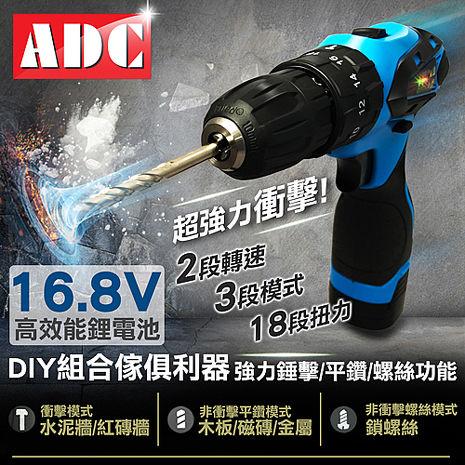 ADC艾德龍16.8V鋰電多功能雙速衝擊電動鑽(JOZ-LS-16.8T)單機版