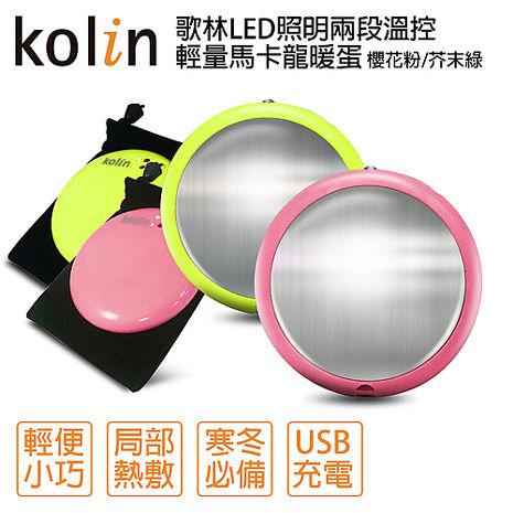 Kolin歌林LED照明兩段溫控輕量馬卡龍充電式暖蛋KFH-KUB06芥末綠