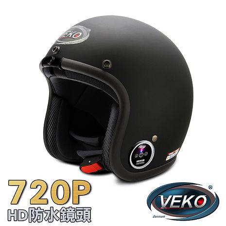 VEKO第二代隱裝式720P行車紀錄器+內建雙聲道藍芽通訊安全帽(DVS-MKII-EX+BTV-EX1雅光尊爵黑)