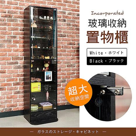 【誠田物集】直立式180公分加大玻璃收納櫃 BO018