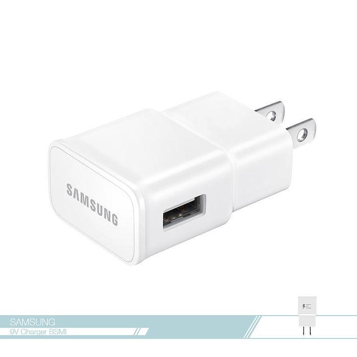 Samsung三星 Galaxy 原廠快速 9V 旅行充電器/ 手機充電器/ USB QC 2.0旅充頭/ 閃電快充【BSMI認證】