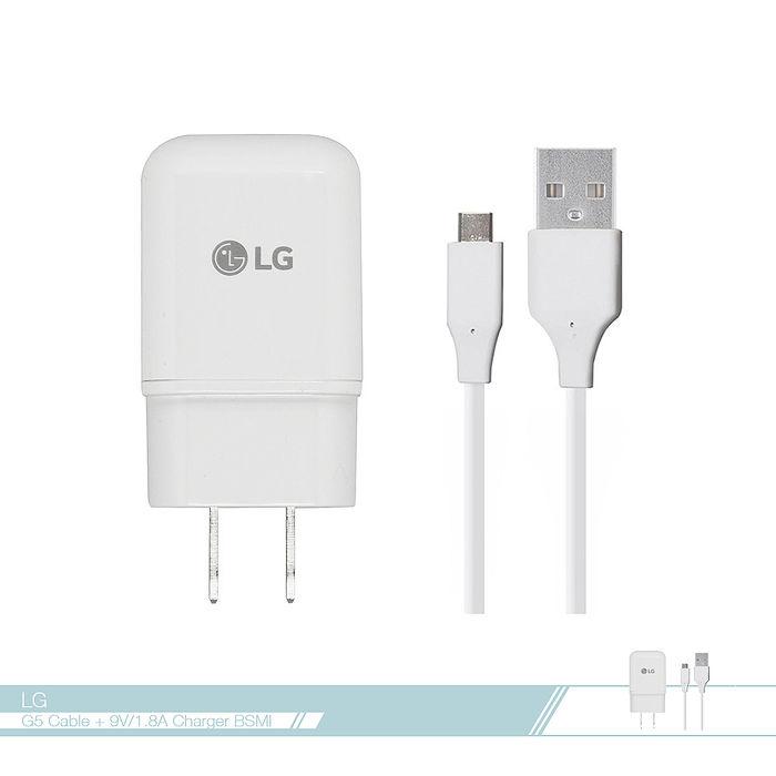 LG樂金 9V/ 1.8A MCS-H05 + G5 Type C to USB數據傳輸線 原廠旅充組合包 各廠牌手機適用/ 快速旅行充電器 QC 2.0旅充頭/ 閃電快充【BSMI認證】 G5/ V10/ V20/ G6