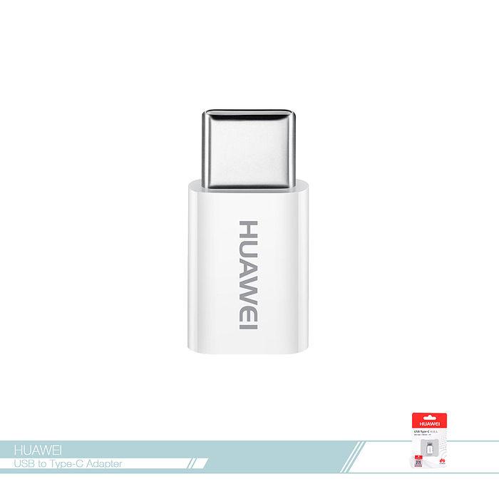 Huawei華為 原廠Micro USB to Type C 轉接器 轉換頭/ 數據傳輸【全新吊卡】