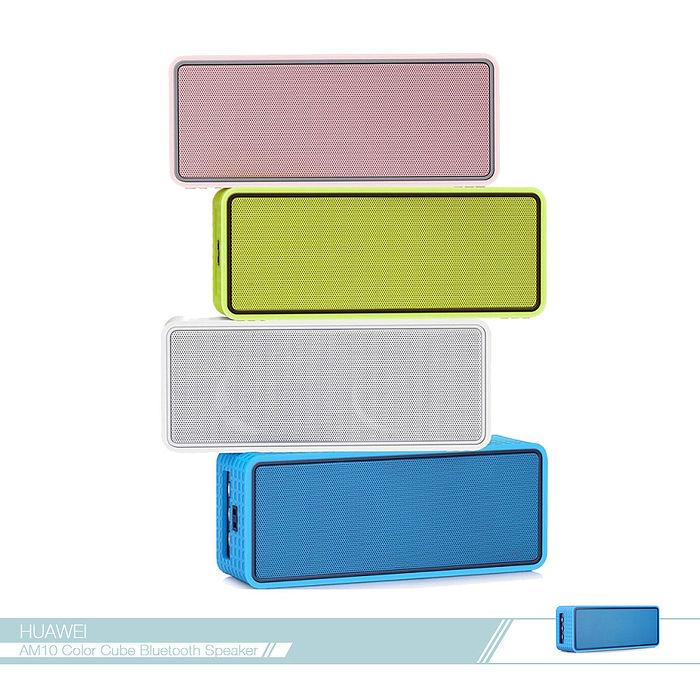 Huawei華為 原廠AM10 Color Cube 彩色立體聲藍牙音箱 隨身喇叭【全新盒裝】白色