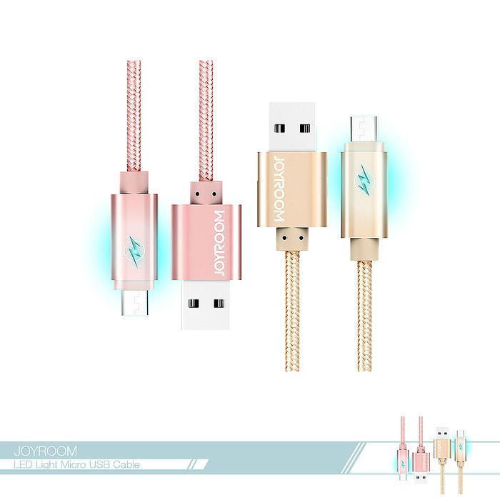 JOYROOM 閃電快充2.4A Micro USB電源傳輸數據線(JR-S503)粉色