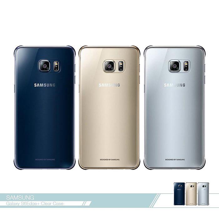 Samsung三星 原廠Galaxy S6 edge+ 專用 透明背蓋 /防震保護套 /輕薄防護硬殼 /手機殼