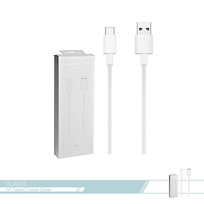 Huawei華為 原廠5A Type C 數據傳輸線【全新盒裝】SuperCharge快充專用/ 電源 連接線/ 充電線/ QC 2.0/ Mate9/ Mate9 Pro/ P10Plus