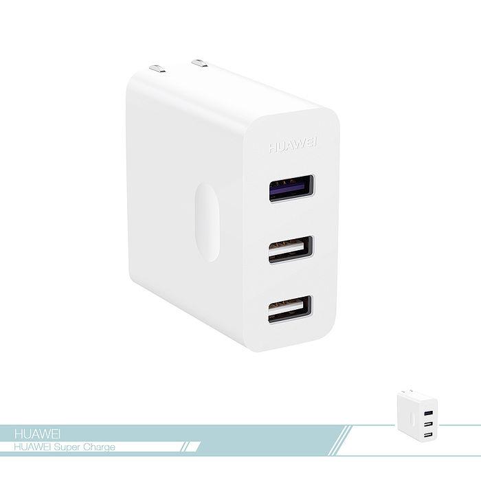 Huawei華為 原廠USB多口旅行充電器4.5V/5A SuperCharge快充版 【全新盒裝】/ 手機充電器/ 旅充頭/ 32.5W輸出