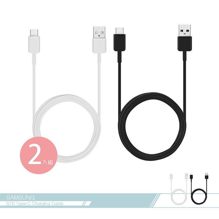 (2入組) Samsung三星 原廠S10系列 TypeC to USB 9V 快充數據傳輸線 各廠牌適用