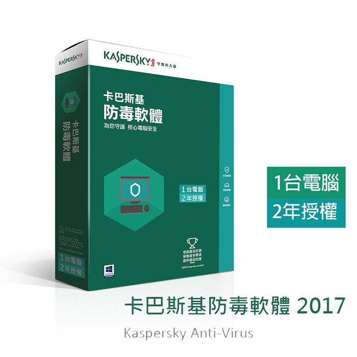 Kaspersky 卡巴斯基 防毒軟體2017 / 1台2年