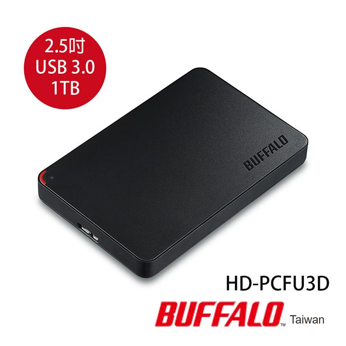 (母親節促銷活動)BUFFALO 2.5吋 1TB USB 3.0 行動硬碟 HD-PCF1.0U3BD黑