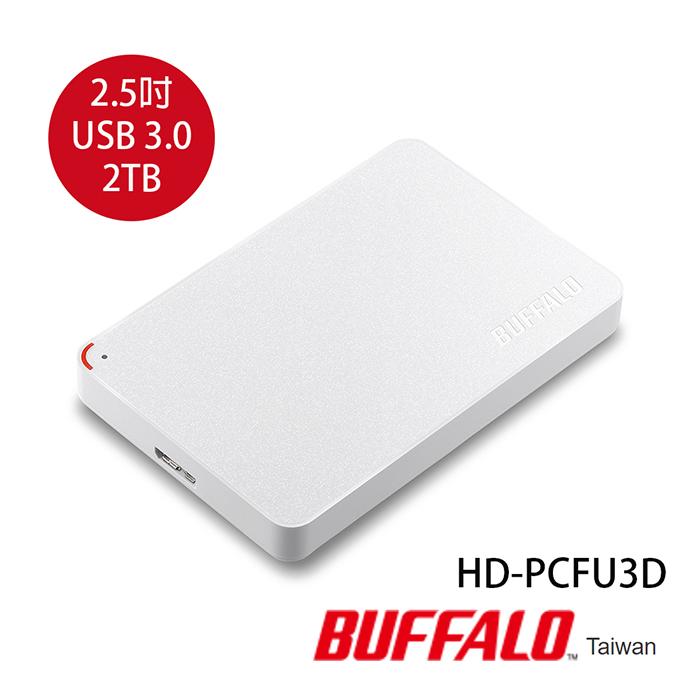 BUFFALO 2.5吋 2TB USB 3.0 行動硬碟 HD-PCF2.0U3WD白