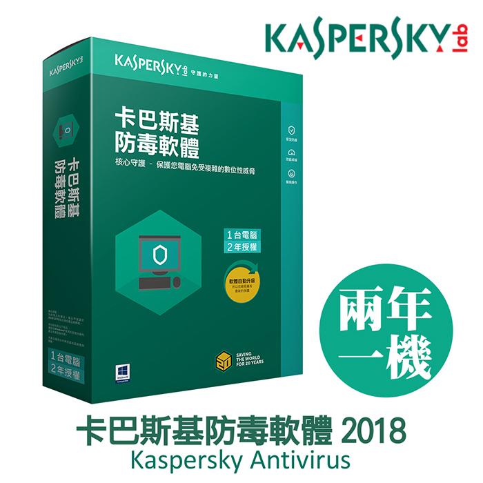 Kaspersky 卡巴斯基 防毒軟體2018 / 1台2年