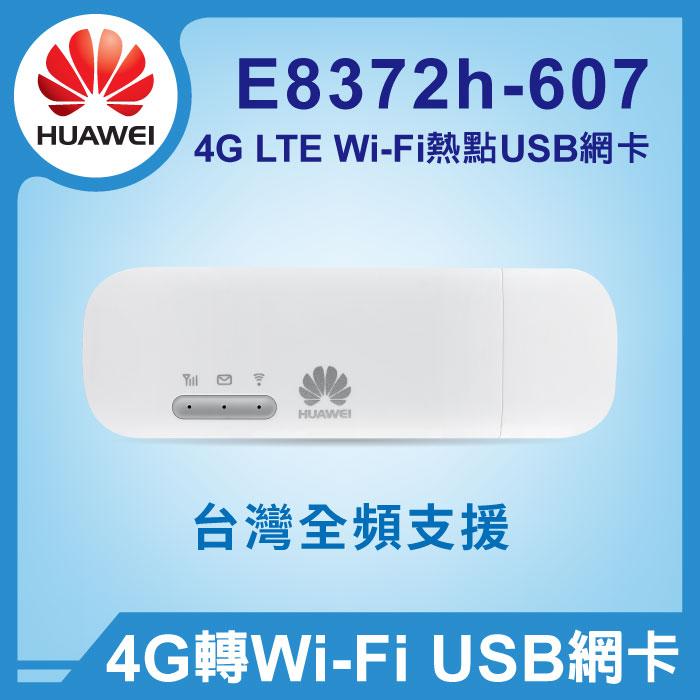 (促銷活動)HUAWEI華為 4G全頻網路卡 E8372H-607