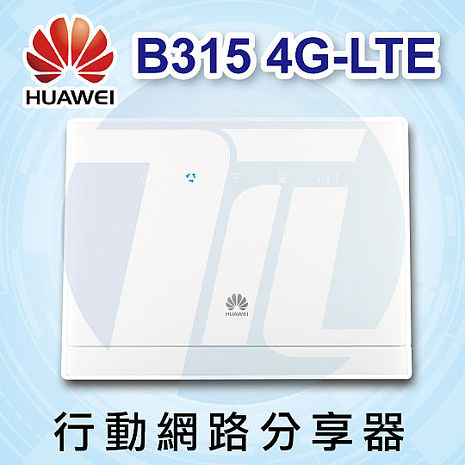 HUAWEI華為 4G LTE 極速無線路由器 B315S-607