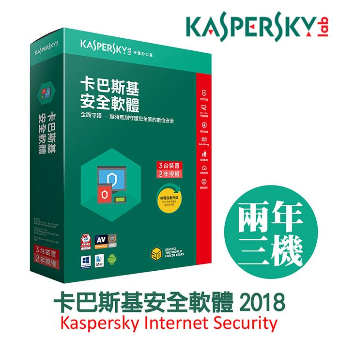 Kaspersky 卡巴斯基 安全軟體2018 / 3台2年[序號下載版]