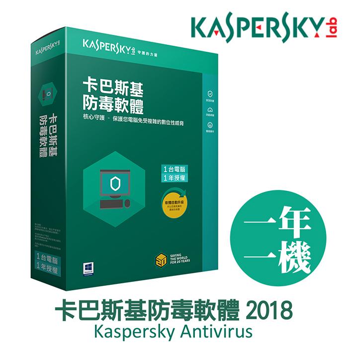 Kaspersky 卡巴斯基 防毒軟體2018 / 1台1年