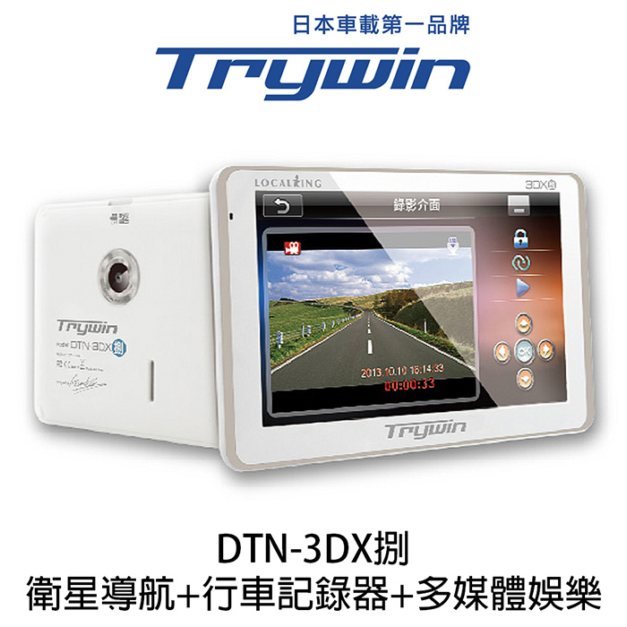 Trywin DTN-3DX捌 衛星導航