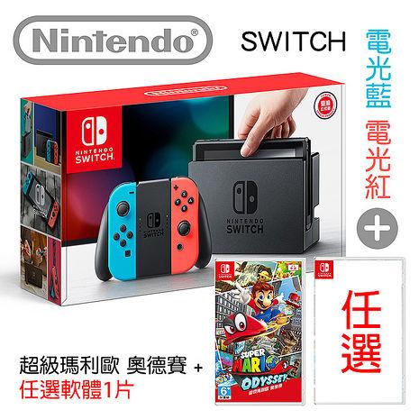 任天堂 Nintendo Switch(電光藍/紅手把)+超級瑪利歐奧德賽+任選軟體一片[台灣公司貨]