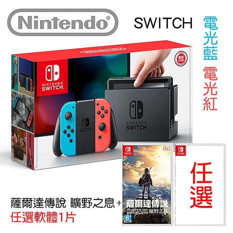 任天堂 Nintendo Switch(電光藍/紅手把)+薩爾達傳說 曠野之息+任選軟體一片[台灣公司貨]